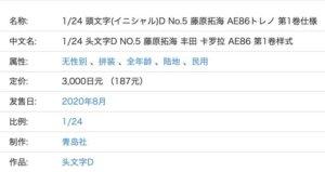 「头文字D」传奇战车AE86手办开启预定