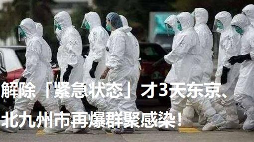 解除「紧急状态」才3天东京、北九州市再爆群聚感染!
