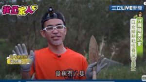我们一家人PLUS/爱上恒春之美日本女婿投入保育陆蟹
