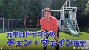 影/「吓到了!」前田健太狂赞陈伟殷比大谷翔平还难打!