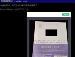 在日台人曝「10万纾困金」请领方法网叹:反观台湾