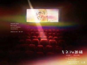 继承志村健生前电影遗愿为顶替老友…相隔14年重返银幕