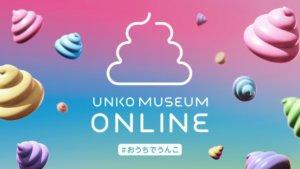 让便便为你解闷!「线上便便博物馆」在家就能逛!