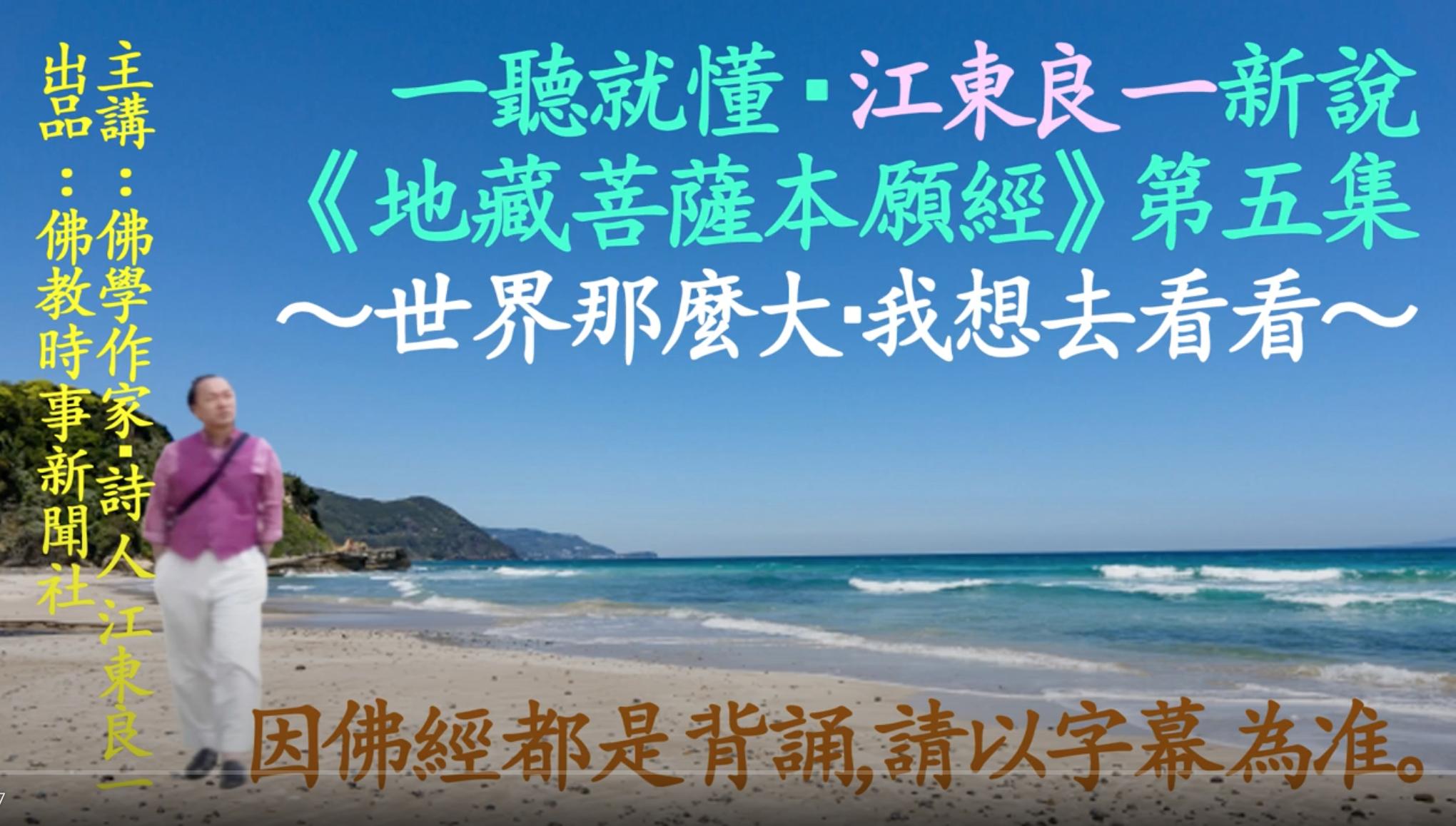 地藏菩萨本愿经 第五集 江东良一主讲20210518