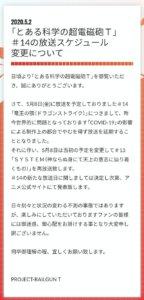 「某科学的超电磁炮T」预定5月8日播出的第14话将延期