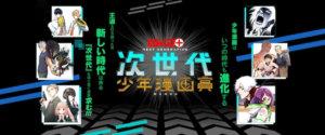 贺来友治将担任Jump+次时代少年漫画奖特别评委