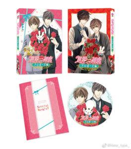 「世界第一初恋~求婚篇」Blu-ray&DVD6月26日发售