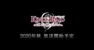 手游「王之逆袭」动画化决定PV公开