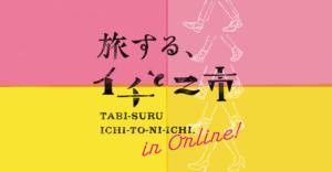 日本仙台的实体商城开设购物网站帮助因疫情歇业的店铺持续交易