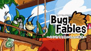 《虫虫寓言》家用版发售日决定,与可爱虫虫勇者们寻找传说不死秘宝