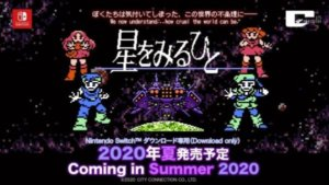 《Hoshi wo Miru Hito》FC红白机人气科幻RPG全新复活,将追加Switch版专属新增功能
