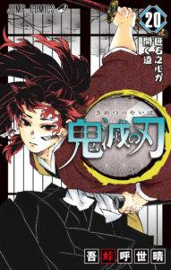 《鬼灭之刃》20集单行本+特装版5/13在日发行,系列漫画累积销售突破6000万本!!
