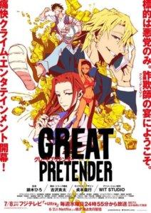 诈欺师与恶党对决的最强娱乐大作《GREAT PRETENDER》,7/8首播,6/2先行上架Netflix!!