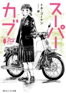 少女与本田小狼的相遇改变人生,《Super Cub》发表概念主视觉及第一弹宣传影像