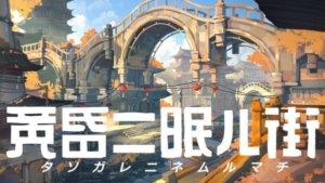 《Tasomachi 黄昏沉眠之街》与少女共同畅游东洋风奇幻世界,最新探索影片&关卡画面公开