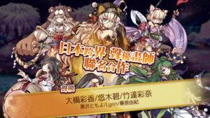 日系战斗卡牌游戏《幻想神姬》 跨界合作声优阵容及特色玩法公开!
