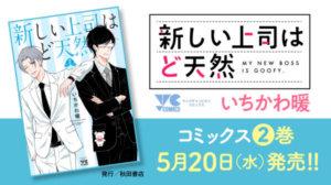 职场治愈喜剧漫画《我的新上司是天然呆》5/20推出第二集单行本,宣传PV由豪华声优阵容配音!!