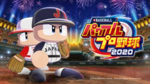 《eBASEBALL 实况野球2020》PS4、Switch亚洲实体版独家预购特典公开