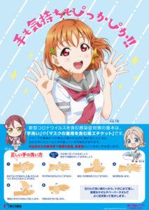 一起将手洗得干干净净!!学园偶像《LoveLive!Sunshine!!》与厚生劳动省合作推出洗手海报
