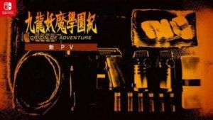 《九龙妖魔学园纪》最新宣传影片公开,抢先确认游戏内传奇冒险魅力