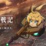 《幼女战记》与最强幼女一起穿梭战场翱翔天空,日本预约即日起开始
