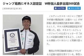 出战世界杯569场 日本跳台滑雪选手葛西纪明再获吉尼斯世界纪录证书