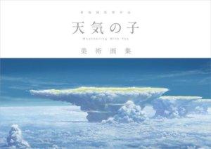 「天气之子」美术画集5月27日发售