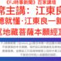 (四百二十三)江东良一新说《地藏菩萨本愿经》第十九集~永远不要炫耀,做人一定要低调,保持恭敬不狂不傲(三)20201103