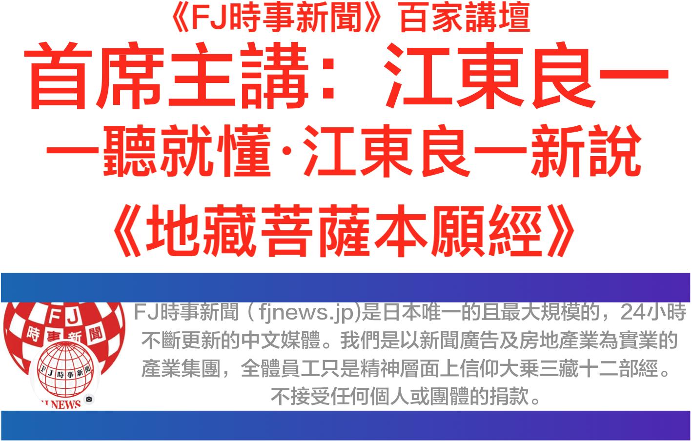 江东良一新说《地藏经》第七集~一半是业海,一半是天堂20210507