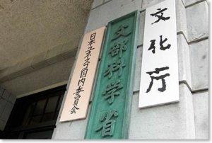文科省称改为9月入学将增加家庭负担2.5万亿日元