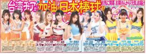 日职/峮峮再度攻占日媒中职女神们为日本棒球加油!