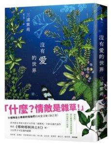 三浦紫苑新作植物当主角花花草草谈日本纯爱