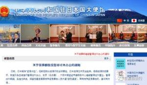 驻日使馆:领事部继续暂停对外办公