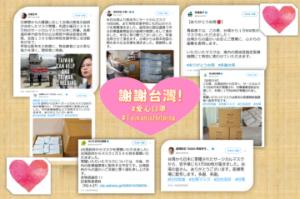 收到爱心口罩! 日本各地谢谢台湾