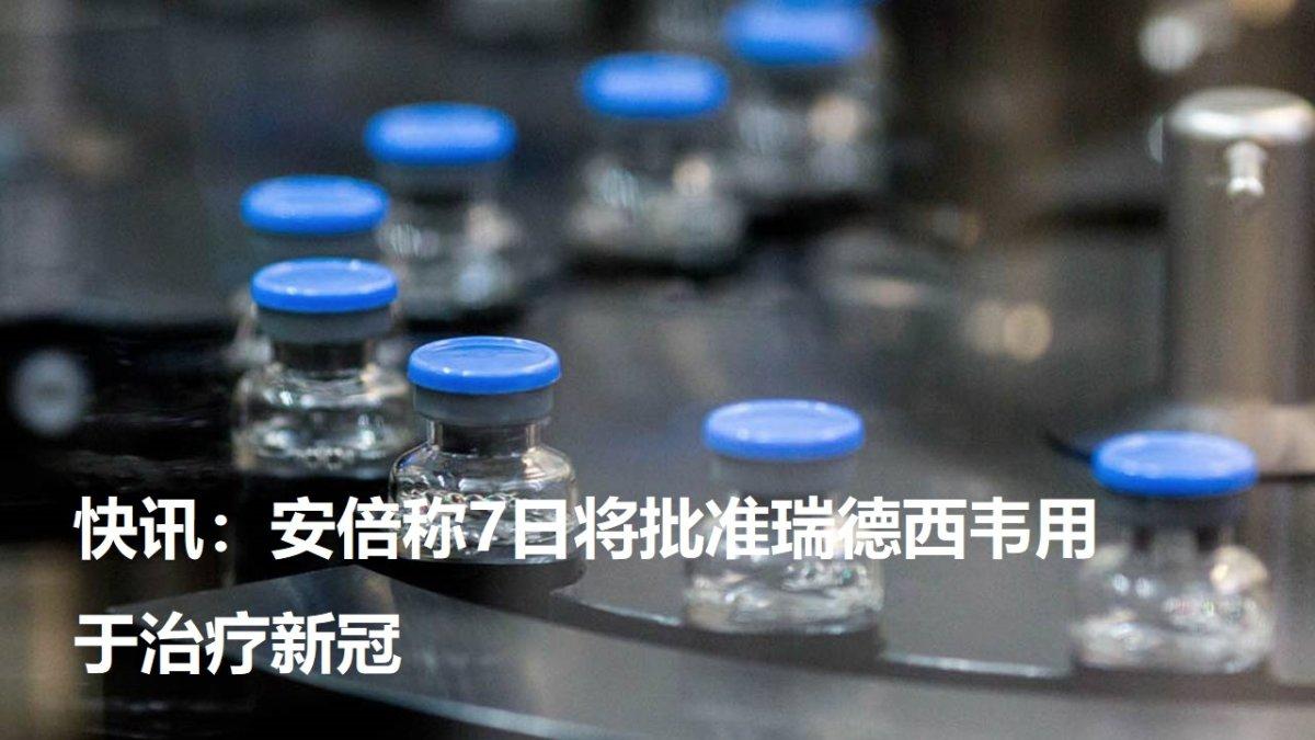 快讯:安倍称7日将批准瑞德西韦用于治疗新冠