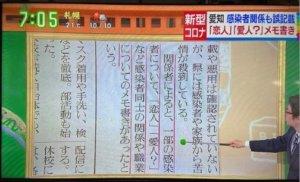 """爱知县网站误登感染者个人信息 记载""""情人?""""关系"""