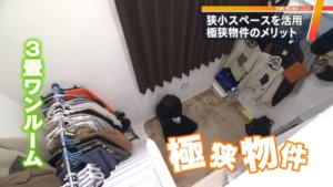 日本劏房3大原因成蜗居族首选网民:对港人来说根本是豪华套房