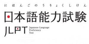 日语检定停办全球7月测验台湾区5月底另通知