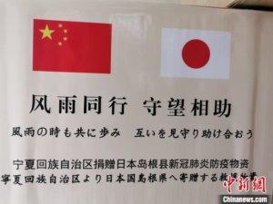 宁夏向日本岛根县捐赠防疫物资