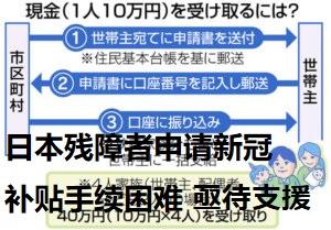 日本残障者申请新冠补贴手续困难 亟待支援