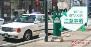 嘿嘿!TAXI你开往何处?在日本搭计程车该注意哪些事?