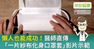 懒人福音!日本医师推广「一片纱布」简单替口罩延命
