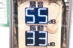 日韩管制振动不同时段标准不同