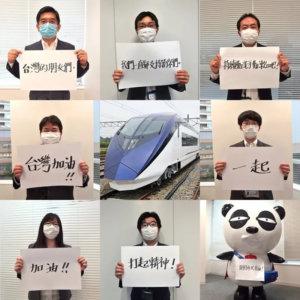 京成电铁声援台湾防疫网友感动:想念日本了