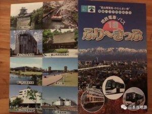 富山市内一日游
