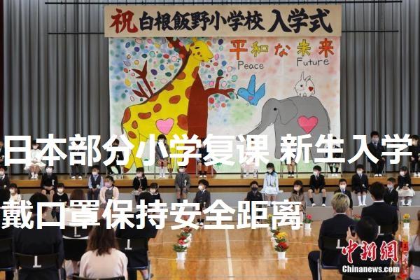 日本部分小学复课 新生入学戴口罩保持安全距离