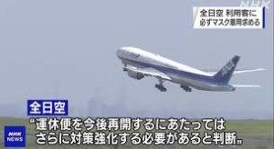 全日空强化防疫6月起要求乘客全程戴口罩