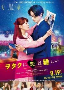 「阿宅的恋爱真难 」真人版 BD光盘将于8月19日发售