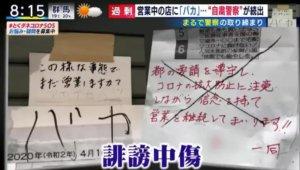 日本疫情延烧催生自肃警察新社会现象