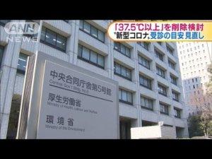 日本将修改新冠就诊大致标准 高烧即可咨询